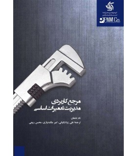 کتاب مرجع کاربردی مدیریت تعمیرات اساسی