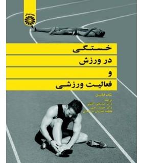 کتاب خستگی در ورزش و فعالیت ورزشی