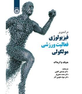 کتاب درآمدی بر فیزیولوژی فعالیت ورزشی مولکولی
