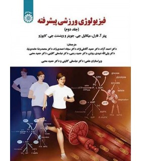 کتاب فیزیولوژی ورزشی پیشرفته جلد 2