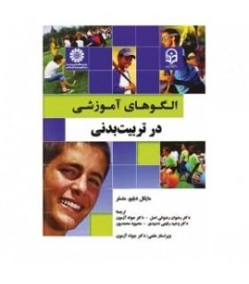 کتاب الگوهای آموزشی در تربیت بدنی