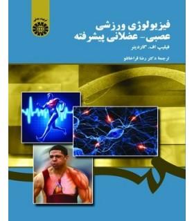 کتاب فیزیولوژی ورزشی عصبی عضلانی پیشرفته