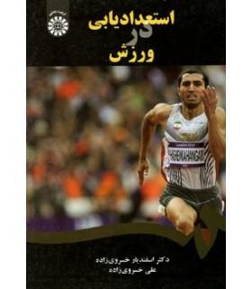 کتاب استعدادیابی در ورزش