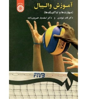 کتاب آموزش والیبال مهارت ها و تاکتیک ها