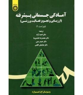 کتاب آمادگی جسمانی پیشرفته ارزیابی و تجویز فعالیت ورزشی