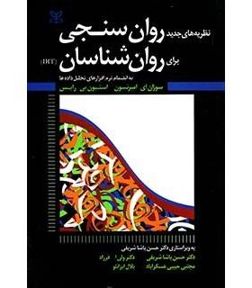 کتاب نظریه های جدید روان سنجی برای روان شناسان (IRT)