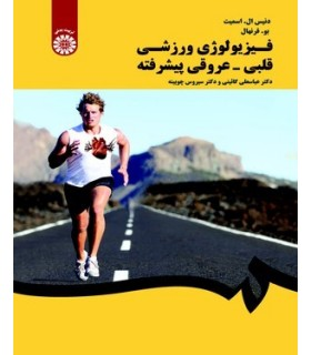 کتاب فیزیولوژی ورزشی قلبی عروقی پیشرفته