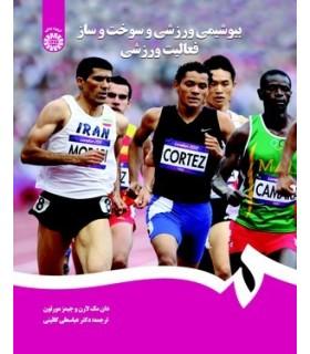 کتاب بیوشیمی ورزشی و سوخت و ساز فعالیت ورزشی