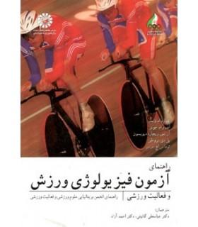کتاب راهنمای آزمون فیزیولوژی ورزش و فعالیت ورزشی راهنمای انجمن بریتانیایی علوم ورزشی و فعالیت ورزشی