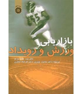 کتاب بازاریابی ورزش و رویداد