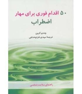 کتاب راهنمای سلامت شخصی: پنجاه اقدام فوری برای مهار اضطراب