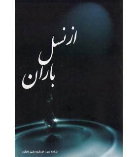 کتاب از نسل باران