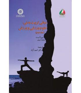 کتاب مبانی تربیت بدنی علوم ورزشی و ورزش 2