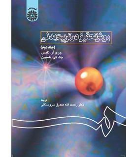 کتاب روش تحقیق در تربیت بدنی جلد 2