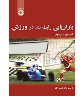 کتاب بازاریابی رابطه مند در ورزش