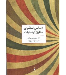 کتاب مبانی نظری تحقیق در عملیات