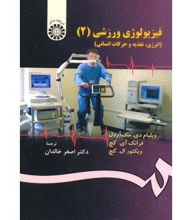 کتاب فیزیولوژی ورزشی 2 انرژی تغذیه و حرکات انسانی