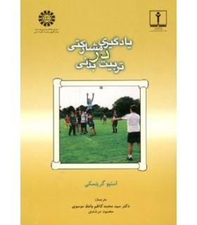 کتاب یادگیری مشارکتی در تربیت بدنی