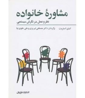 کتاب مشاوره خانواده :نظر و عمل در نگرش سیستمی