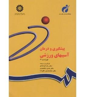 کتاب پیشگیری و درمان آسیبهای ورزشی