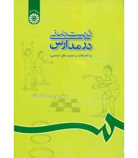 کتاب تربیت بدنی در مدارس