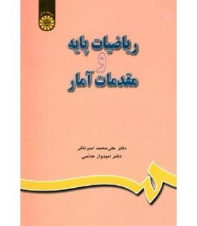 کتاب ریاضیات پایه و مقدمات آمار