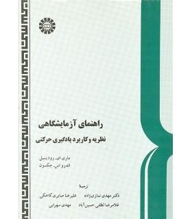 کتاب راهنمای آزمایشگاهی نظریه و کاربرد یادگیری حرکتی