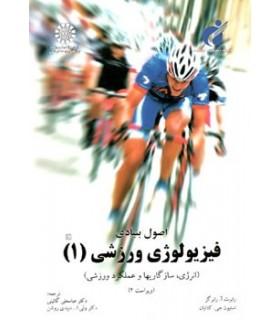 کتاب اصول بنیادی فیزیولوژی ورزشی 1 انرژی سازگاریها و عملکرد ورزشی