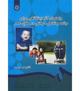 کتاب راهنمای آزمایشگاهی برای رشد و تکامل حرکتی در طول عمر