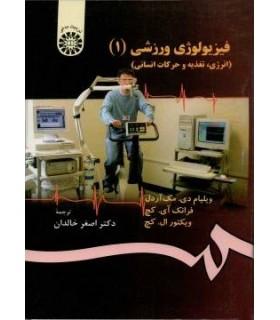 کتاب فیزیولوژی ورزشی 1 انرژی و تغذیه