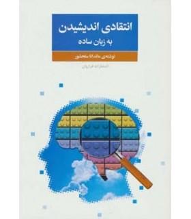 کتاب انتقادی اندیشیدن به زبان ساده