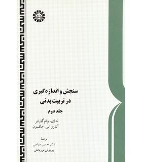کتاب سنجش و اندازه گیری در تربیت بدنی جلد 2