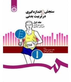 کتاب سنجش و اندازه گیری در تربیت بدنی جلد 1