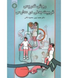 کتاب روش تدریس تربیت بدنی در مدارس