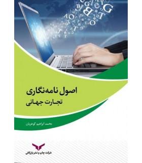 کتاب اصول نامه نگاری تجارت جهانی