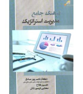 کتاب فرهنگ جامع مدیریت استراتژیک
