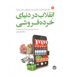 کتاب انقلاب در دنیای خرده فروشی