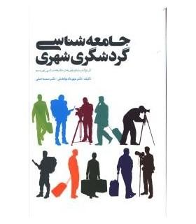 کتاب جامعه شناسی گردشگری شهری