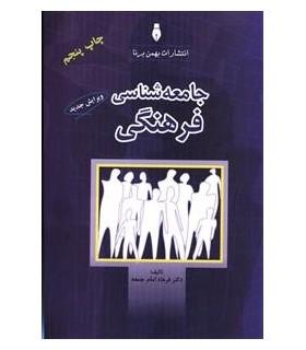 کتاب جامعه شناسی فرهنگی