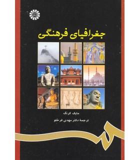 کتاب جغرافیای فرهنگی