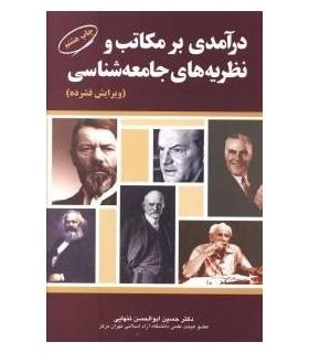 کتاب درآمدی بر مکاتب و نظریه های جامعه شناسی