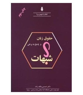 کتاب حقوق زنان و پاسخ به برخی شبهات