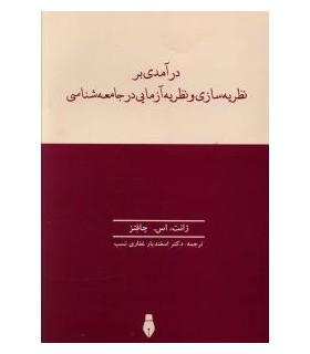 کتاب درآمدی بر نظریه سازی ونظریه آزمایی در جامعه شناسی