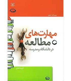 کتاب مهارت های مطالعه در دانشگاه و مدرسه
