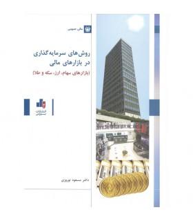 کتاب روش های سرمایه گذاری در بازارهای مالی