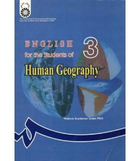 کتاب انگلیسی برای دانشجویان رشته جغرافیای انسانی