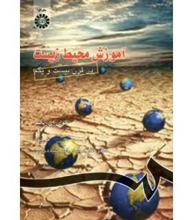 کتاب آموزش محیط زیست در قرن بیست و یکم
