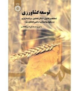 کتاب توسعه کشاورزی مفاهیم اصول روش تحقیق برنامه ریزی در یکپارچه سازی اراضی کشاورزی