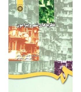 کتاب نظریه های شهر و پیرامون