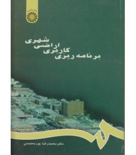 کتاب برنامه ریزی کاربردی اراضی شهری